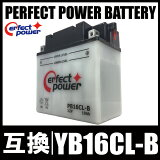 PERFECTPOWERYB16CL-B開放型バッテリー液別互換FB16CL-B水上バイクカワサキジェットスキーBOMBARDIERヤマハマリンジェットPOLARISSL650