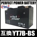 パーフェクトパワー PT7B-4 バイクバッテリー 互換 YT7B-BS YT7B-4 FT7B-4 DR-Z400 シグナスX(SE44) シグナス X XC125…