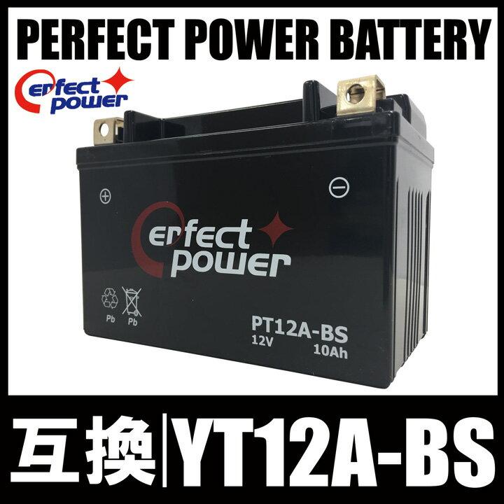 PERFECT POWER PT12A-BS バイクバッテリー 互換 YT12A-BS DT12A-BS FT12A-BS GT12A-BS 初期充電済 即使用可能 GSX1300Rハヤブサ バンディッド GSX-R750 Ninja 400 ZX-10R