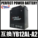 PERFECT POWER PB12AL-A2 バイクバッテリー充電済 互換 YB12AL-A2 YB12AL-A FB12AL-A CBX400 ビラーゴ40...