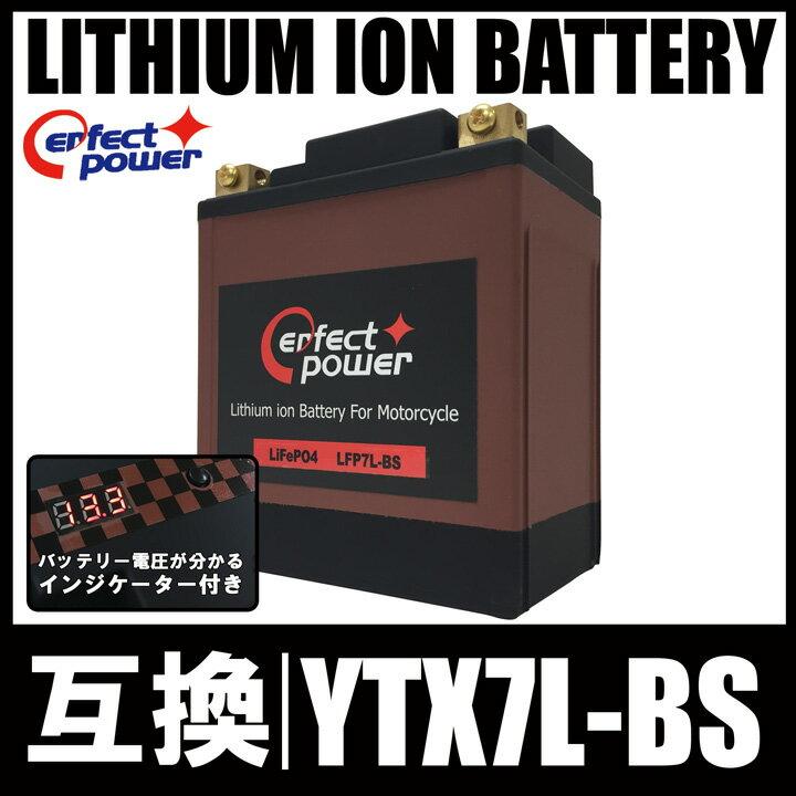 PERFECT POWER リチウムイオンバッテリー LFP7L-BS 互換 YTX7L-BS FTX7L-BS ユアサ YUASAバッテリー 即使用可能 ジャイロキャノピー バリオスGPZ250R Dトラッカー ホーネット250ジェイド AX-1 KLX250 ZZR250 グラストラッカー セロー225 ST250 バンバン200