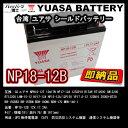 台湾 YUASA ユアサ NP18-12B シールドバッテリー 魚探 電動リール エレキ フローター ◆互換 NPH16-12T 12m17W HF17-1…