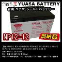 台湾 YUASA ユアサ NP12-12 シールドバッテリー 魚探 電動リール フローター エレキ ローランス エリート4 ◆互換 WP12-12 NPH12-...