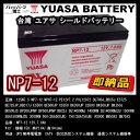 台湾 YUASA ユアサ NP7-12 ■ 小形制御弁式鉛蓄電池 シールドバッテリー ■ UPS Smart-UPS ■ 互換 12SN7.5 NP7-12 N...