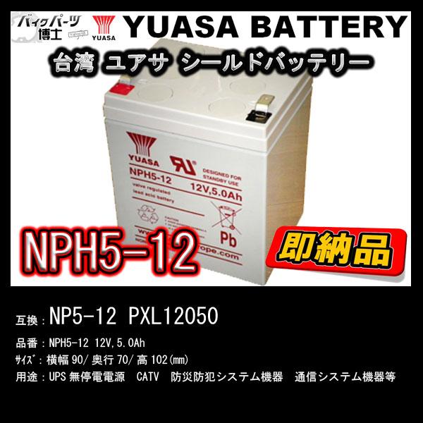 台湾 YUASA ユアサ NPH5-12■小形制御弁式鉛蓄電池■シールドバッテリー■UPS■互換 NP5-12 HF5-12 PXL12050 12SN5 2050SHR 12SSP5 NPX-25T UB1250 WP5-12