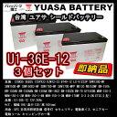 3個セット■台湾 YUASA ユアサ U1-36E-12 ■ シールドバッテリー ■ 溶接機 ■ シニアカー ■ 互換 EB35 12SN35 SEB35 12...