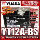 台湾YUASAユアサYT12A-BS互換DT12A-BSFT12A-BSGT12A-BS初期充電済即使用可能