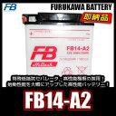 古河電池(FB) フルカワバッテリーFB14-A2 互換ユアサYB14-A2 CB750 RC42 CBX750F RC17 XLV750R RD01 ナイトホーク RC3…
