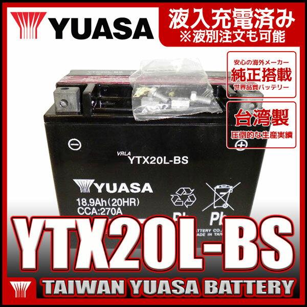 台湾 YUASA ユアサ YTX20L-BS 【互換 GTX20L-BS FTX20L-BS】 初期充電済 即使用可 ハーレー 水上バイク カワサキ ジェットスキー