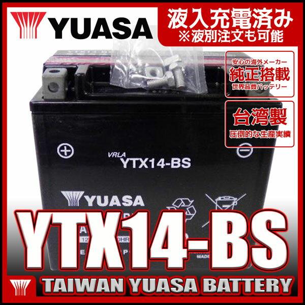 台湾 YUASA ユアサ YTX14-BS 互換 GTX14-BS FTX14-BS DTX14-BS XJR1200 ZZR1100 W650 ZX12-R 初期充電済 即使用可能