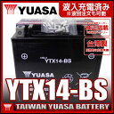 台湾 YUASA ユアサ YTX14-BS 互換 GTX14-BS FTX14-BS DTX14-BS XJR1200 ZZR1100 W650 ZX12-R ...
