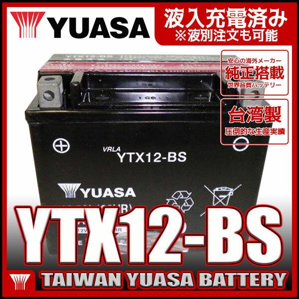 台湾 YUASA ユアサ YTX12-BS 互換 GTX12-BS FTX12-BS DTX12-BS ゼファー750 ZZR400 フュージョン フォーサイト 初期充電済 即使用可能