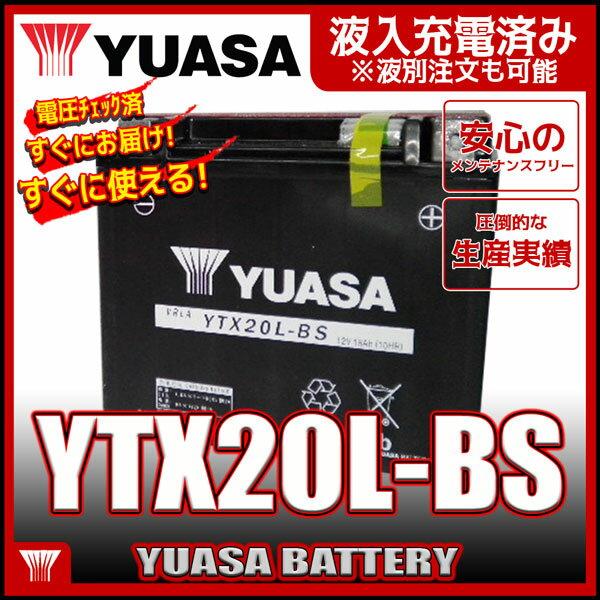 YUASAユアサ YTX20L-BS 互換 GTX20L-BS FTX20L-BS 初期充電済 即使用可 ハーレー 水上バイク カワサキ ジェットスキー