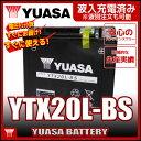 YUASA ユアサ YTX20L-BS 互換 GTX20L-BS FTX20L-BS 65989-90B 65989-97A 65989-97B 65989-9...