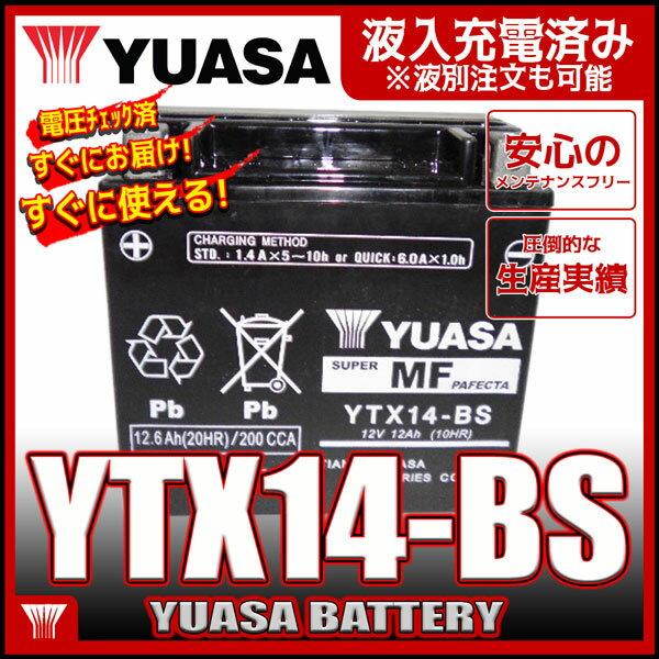 YUASA ユアサ YTX14-BS 互換 GTX14-BS FTX14-BS DTX14-BS XJR1200 ZZR1100 W650 ZX12-R 初期充電済 即使用可能