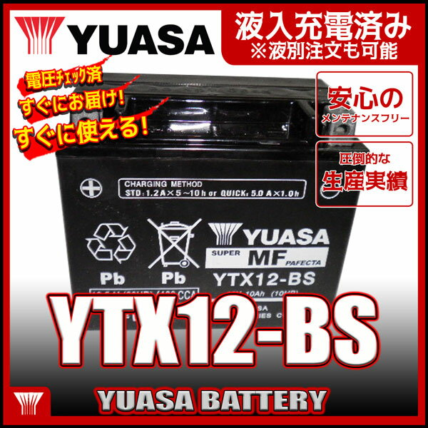 YUASA ユアサ YTX12-BS 互換 GTX12-BS FTX12-BS DTX12-BS ゼファー750 ZZR400 フュージョン フォーサイト 初期充電済 即使用可能