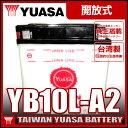 台湾 YUASAユアサ YB10L-A2 互換 DB10L-A2 FB10L-A2 XV250 ビラーゴ ボルティー FZR250