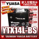 台湾 YUASA ユアサ YTX14L-BS 互換 65958-04 65984-00 XL1200R XLH883 初期充電済 即使用可能