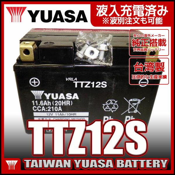 台湾 YUASA ユアサ バッテリー TTZ12S 【互換 YTZ12S FTZ12S DTZ12-BS】 フォルツァZ フォルツァX MF06 MF08 MF10 初期充電済 即使用可能