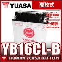 台湾 YUASA ユアサ YB16CL-B 互換 FB16CL-B 水上バイク ジェットスキー BOMBARDIER ヤマハマリンジェット カワサキ ジェットス...