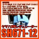ヤマハ 12V レギュレーター SH671-12 SH620A-12 スーパーJOG-ZR 3YK ジョグ SA16J ビーノ 5AU【メール便発送はポス…