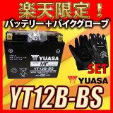 台湾YUASAユアサYT12B-BS互換YT12B-4FT12B-4GT12B-4初期充電済即使用可能