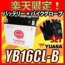 【バイク用メッシュグローブ付】 台湾 YUASAユアサ YB16CL-B 互換 FB16CL-B 水上バイク ジェットスキー BOMBARDIER ヤマハマリン...