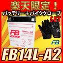 【バイク用メッシュグローブ付】 古河電池(FB) フルカワバッテリーFB14L-A2 互換YUASAユアサ YB14L-A2 FZX CB750 FZR750 ...