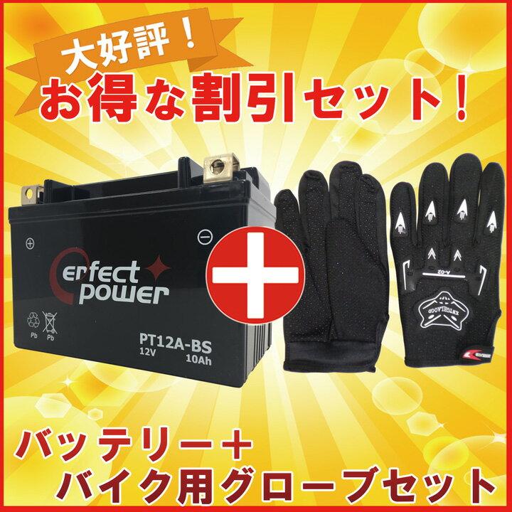 【バイク用メッシュグローブ付】 PERFECT POWER PT12A-BS バイクバッテリー 互換 YT12A-BS DT12A-BS FT12A-BS GT12A-BS 初期充電済 即使用可能 GSX1300Rハヤブサ バンディッド GSX-R750 Ninja 400 ZX-10R