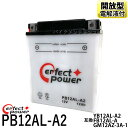 【送料無料】 パーフェクトパワー PB12AL-A2 バイク 除雪機バッテリー 開放型 液別 【互換 ユアサ YB12AL-A2 YB12AL-A…