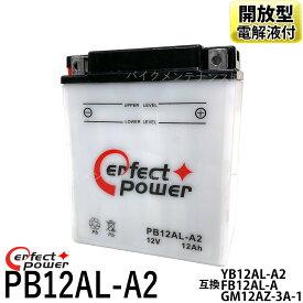 パーフェクトパワー PB12AL-A2 バイク 除雪機バッテリー 開放型 液別 【互換 ユアサ YB12AL-A2 YB12AL-A FB12AL-A】 ビラーゴ400 FZR400 ホンダ除雪機 HS660 HS760 HS870 HS970 SB690 SB655