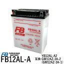 古河電池(FB) フルカワバッテリーFB12AL-A 互換YUASA ユアサ YB12AL-A2 YB12AL-A GM12AZ-3A-1 GM12AZ-3A-2 ビラーゴ40…