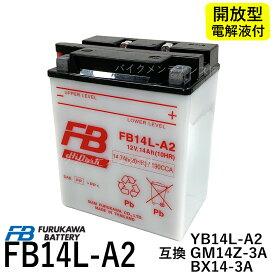 古河電池 FB14L-A2 開放型バッテリー【互換 YUASA ユアサ YB14L-A2】 FZX CB750 FZR750 CB750Four CB750F インテグラ カスタム FJ1100  XJ750 GSX750F/S/S カタナ GT750 EX-4 GPZ900Rニンジャ ZX-10 (FB) フルカワバッテリー