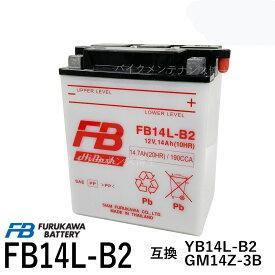 古河電池(FB) フルカワバッテリーFB14L-B2互換ユアサYB14L-B2 LS400,650サベージ除雪機