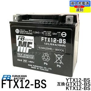 古河電池 FTX12-BS 互換 YUASAユアサ YTX12-BS DTX12-BS GTX12-BS ゼファー750 ZZR400 フュージョン フォーサイト 古河 FB フルカワ 初期充電済 即使用可能