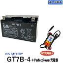 バイクバッテリー充電器セット ◆ PerfectPower充電器 + 台湾GS GT7B-4 バイクバッテリー 互換 YT7B-BS YT7B-4 FT7B-4…