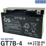 台湾GSGT7B-4バイクバッテリー【互換YT7B-BSYT7B-4FT7B-4】DR-Z400シグナスX(SE44)シグナスXXC125(SE44J)マジェスティー250初期充電済即使用可能