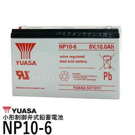 台湾 YUASA ユアサ NP10-6 小形制御弁式鉛蓄電池 シールドバッテリー UPS 互換 6m10 PE6V12 HP10-6 3FM10 NP8-6 クレーンスケール 子供用 電動自動車
