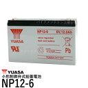 台湾 YUASA ユアサ NP12-6 小形制御弁式鉛蓄電池 シールドバッテリー UPS 互換 LC-R0612P FM6120 SN12-6 NP12-6 WP12-6S