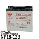 台湾 YUASA ユアサ NP18-12B 小形制御弁式鉛蓄電池 シールドバッテリー 溶接機 互換 NPH16-12T 12m17W HF17-12A WP18-…