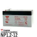 台湾 YUASA ユアサ NP1.2-12 小形制御弁式鉛蓄電池 シールドバッテリー UPS 無停電電源装置 互換 PE12V1.3F1 PWL12V1.…