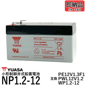台湾 YUASA ユアサ NP1.2-12 小形制御弁式鉛蓄電池 シールドバッテリー UPS 無停電電源装置 互換 PE12V1.3F1 PWL12V1.2 WP1.2-12