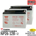 台湾 YUASA ユアサ NP26-12B 2個セット 小形制御弁式鉛蓄電池 シールドバッテリー シニアカー 溶接機 【互換 PE12V24A…