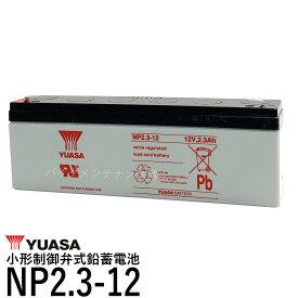 台湾 YUASA ユアサ NP2.3-12 小形制御弁式鉛蓄電池 新品 シールドバッテリー UPS 互換 WP2.3-12 PE12V2.2