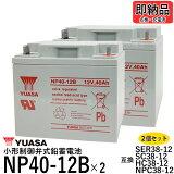 2個セット■台湾YUASA(ユアサ)NP40-12B【NP38-12互換】セニアカー対応バッテリー■SER38-12SC38-12HC38-12NPC38-12