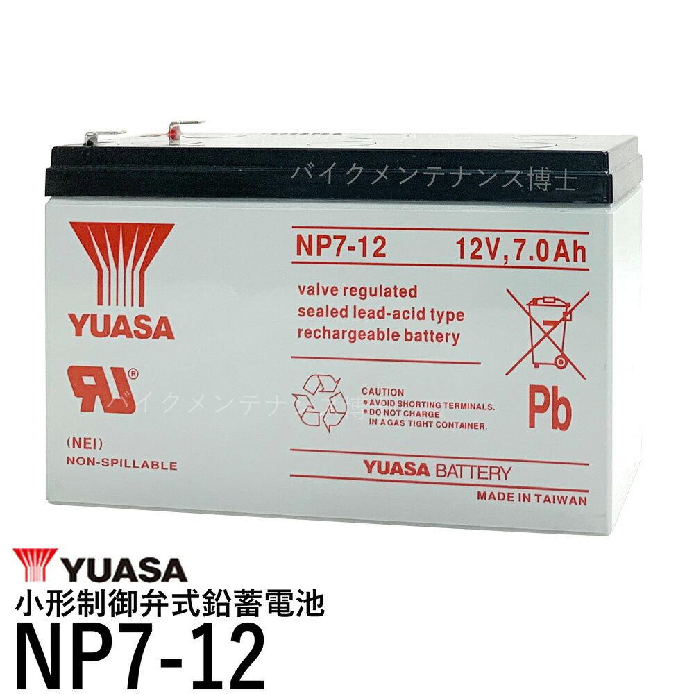 台湾 YUASA ユアサ NP7-12 小形制御弁式鉛蓄電池 シールドバッテリー UPS Smart-UPS 互換 12SN7.5 NP7-12 NPH7-12 PE12V7.2 PXL12072 1400RM 1500RM WP7.2-12