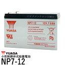 台湾 YUASA ユアサ NP7-12 小形制御弁式鉛蓄電池 シールドバッテリー UPS Smart-UPS 互換 12SN7.5 NP7-12 NPH7-12...