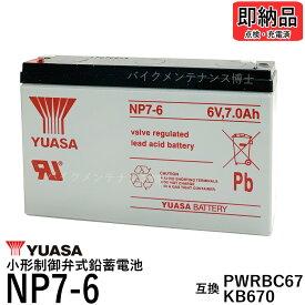 台湾 YUASA ユアサ NP7-6 小形制御弁式鉛蓄電池 シールドバッテリー UPS 互換 PWRBC67 KB670
