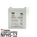 台湾 YUASA ユアサ NPH5-12 小形制御弁式鉛蓄電池 シールドバッテリー UPS 互換 NP5-12 HF5-12 PXL12050 12SN5 2050SH…
