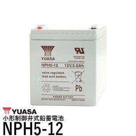 台湾 YUASA ユアサ NPH5-12 小形制御弁式鉛蓄電池 シールドバッテリー UPS 互換 NP5-12 HF5-12 PXL12050 12SN5 2050SHR 12SSP5 NPX-25T UB1250 WP5-12